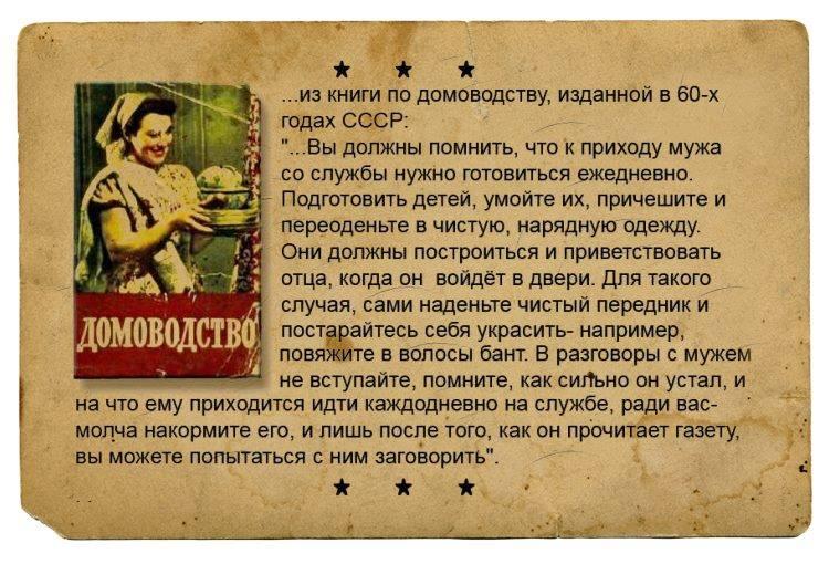 Фото: из книги по домоводству, изданной в 60-х годах СССР
