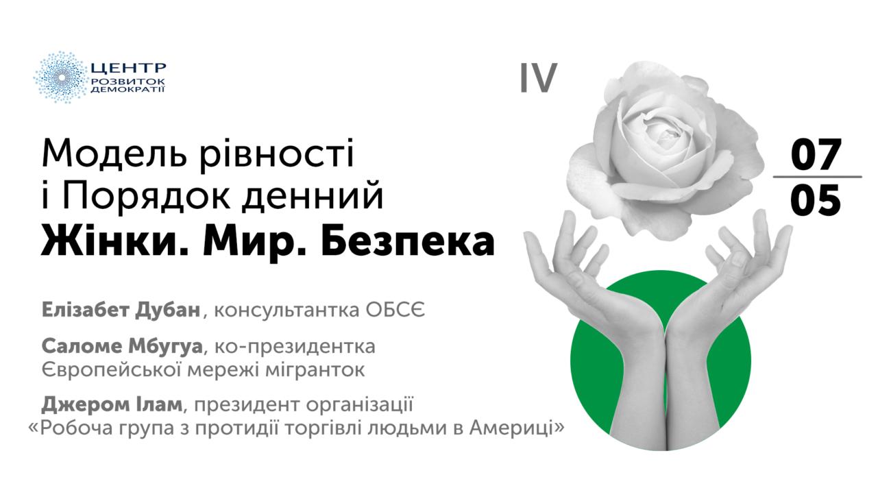 model_rivnosti_4